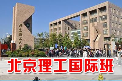 北京理工大学国际班,北理工国际本科