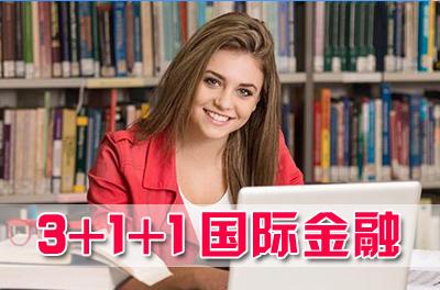 北京理工大学国际金融理财专业3+2留学招生简章