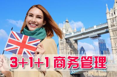 北京理工大学国际商务管理专业3+2留学招生简章
