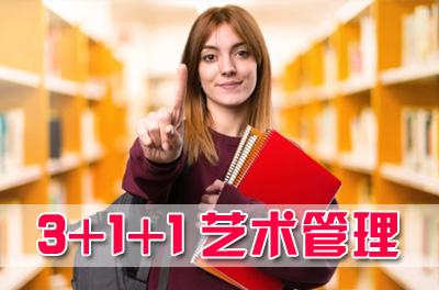北京理工大学国际艺术管理专业3+2留学招生简章