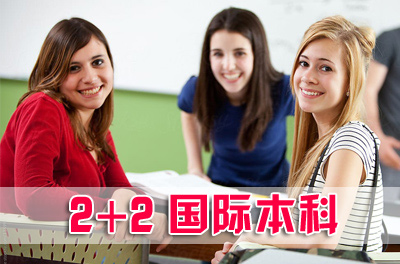 北京理工大学国际本科,北京理工大学2+2国际本科招生